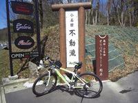 小名田 不動滝 入口